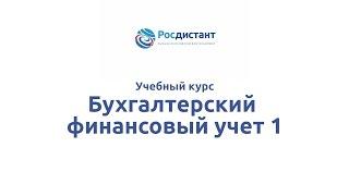 """Вводная видеолекция к курсу """"Бухгалтерский финансовый учет 1"""""""