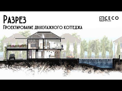 Оформление разреза в Photoshop | Проектирование двухэтажного коттеджа (Часть 9)