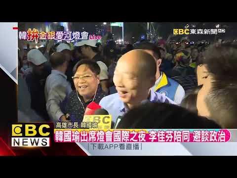 最新》韓國瑜出席燈會國際之夜 李佳芬陪同 避談政治