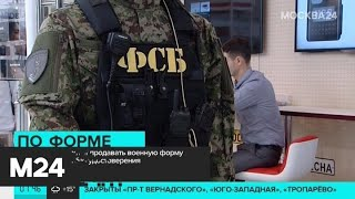 Смотреть видео Магазинам запретят продавать военную форму и знаки отличия без удостоверения - Москва 24 онлайн