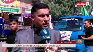 نشرة اخبار الرابعة مع حسين تركي 2019/9/8
