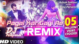 मस्त जवानी तेरी मुझको पागल कर गयी रे - DJ Remix 2019 | FAN MADE SONG |  Pagal Kar Gayi Re