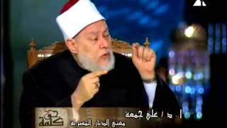 مفهوم اصلاح مناهج الفكر الاسلامى أ د علي جمعة