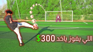 تحدي خمس مهاجمين ضد صبري!! | اللي يفوز فكل الجولات ياخد ٣٠٠ ريال😍💸