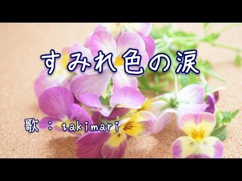 すみれ色の涙 /岩崎宏美 (歌:takimari)自作伴奏cover