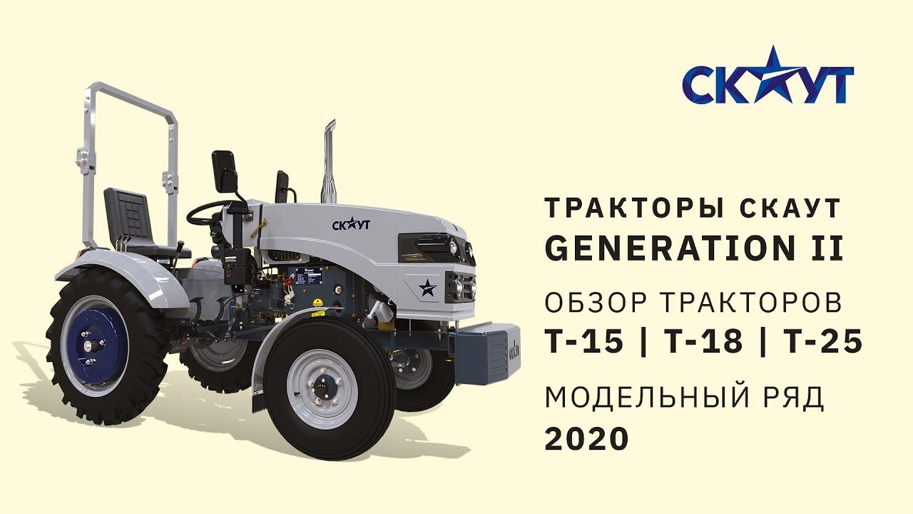 Тракторы СКАУТ Generation II — преимущества второго поколения T-15, T-18, T-25