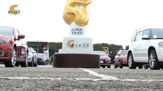 2015 車訊風雲獎花絮影片