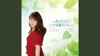 Provided to YouTube by CRIMSON TECHNOLOGY, Inc. 風の谷のナウシカ · 井上 あずみ ジブリ名曲セレクション~Dear GHIBLI Released on: 2010-05-12 ...