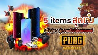 5 ไอเทม pubg mobile สุดเจ๋ง เพื่อปูทาง สู่ความเป็นโปรเพลเยอร์