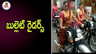 బుల్లెట్లపై సందడి చేసిన మహిళలు | కాకినాడ | Dussehra Special Bullet Rally | Vanitha TV