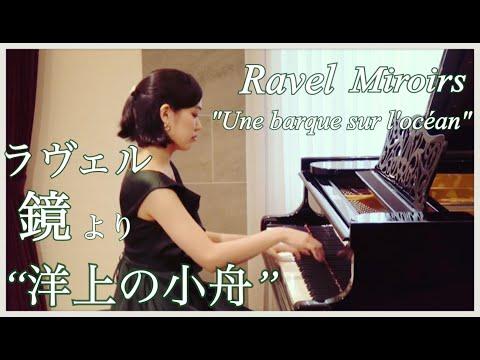 """ラヴェル 鏡より 3. """"洋上の小舟"""" Ravel Miroirs """"Une barque sur l'océan"""" 野上真梨子 Mariko Nogami"""