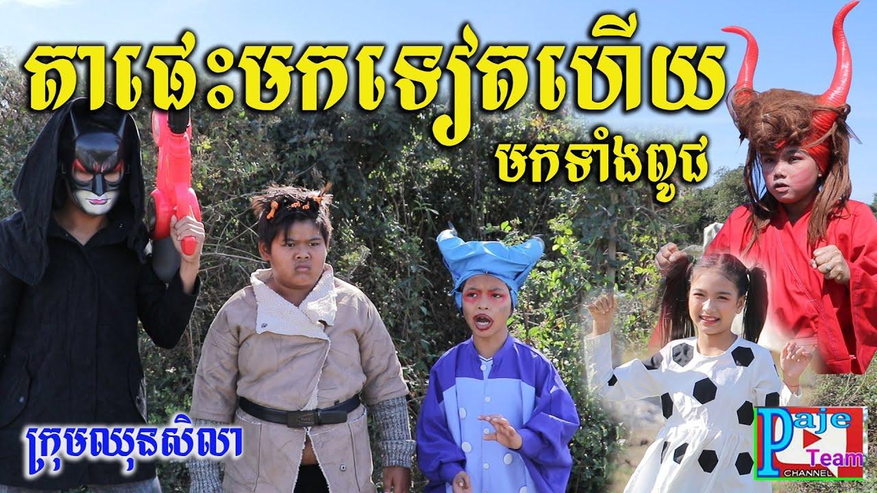 2021 តាផេះមកវិញហើយ មកទាំងពូជ ពីទឹកដោះគោ KUN ,comedy clip 2021 from Paje team