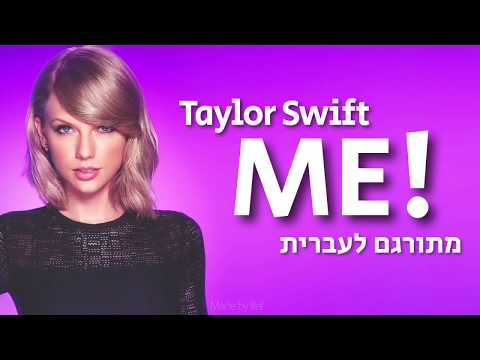 Taylor Swift - ME! (feat. Brendon Urie of Panic! At The Disco) מתורגם לעברית