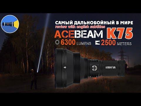 🔦💣Самый дальнобойный фонарь в мире Acebeam K75 | Полный обзор мощного фонаря с алиэкспресс!