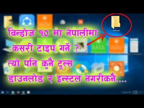 How to Type Nepali in Windows without installing third party tools