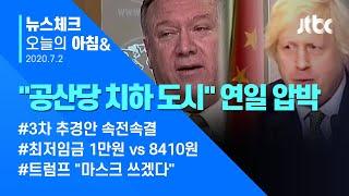 """오늘의 뉴스체크✔ """"홍콩은 공산당 치하 도시"""" """"홍콩인 이주 돕겠다"""" 국제사회 압박 (2020.07.02 / JTBC 아침&)"""