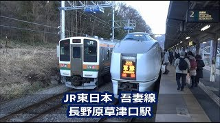 【JR東日本】吾妻線 長野原草津口駅