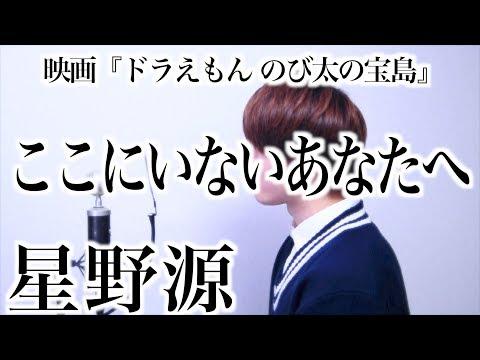 """【フル歌詞】星野源 / ここにいないあなたへ (映画 『ドラえもん のび太の宝島』 挿入歌) """"Kokoni inai anatahe / Gen Hoshino""""【cover】"""