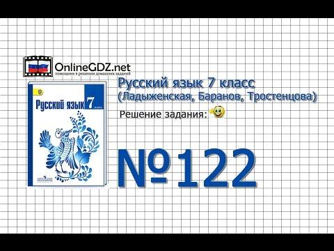 Задание № 122 — Русский язык 7 класс (Ладыженская, Баранов, Тростенцова)