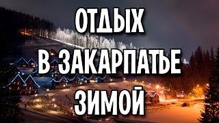 Отдых в Закарпатье зимой