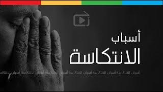 الشيخ سعد العتيق | اسباب الإنتكاسة