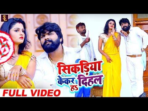 #Video #Samar Singh , #Kavita Yadav सिकड़िया केकर दिहल हs - #विवाह गीत - New Bhojpuri #Live Songs