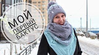 видео: Бактус / Очень довольна / Бактус с градиентом и косами / morkovka_knit_spb