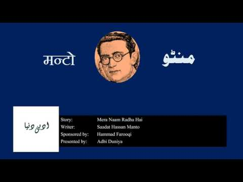 Mera Naam Radha Hai l میرا نام رادھا ہے l मेरा नाम राधा है l Saadat Hasan Manto