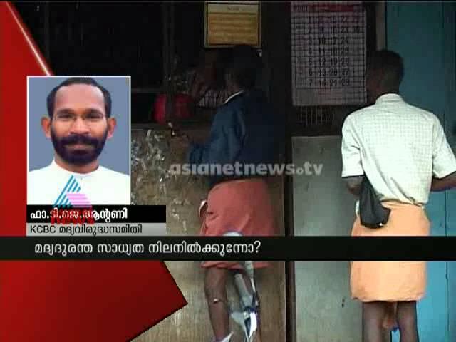 Asianet News Hour 07th Sep 2014 |Tamil Nadu and Karnataka exploits Kerala's liquor policy