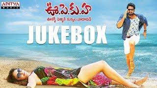 U Pe Ku Ha Telugu Movie Full Songs Jukebox | U PE KU HASongs | Rajendra Prasad | Bhrammanandam
