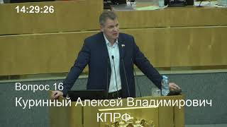Куринный А.В. о проекте ФЗ № 51799 7 (19.01.2018)