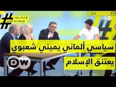 سياسي ألماني يميني شعبوي يتحول إلى الإسلام | شباب توك