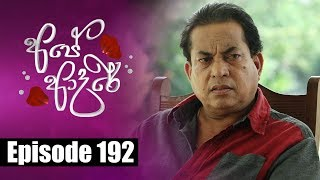 Ape Adare - අපේ ආදරේ Episode 192 | 17 - 12 - 2018 | Siyatha TV Thumbnail