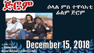 ERi-TV, #Eritrea - ዕላል ምስ ተዋሳእቲ ፊልም ጅሮም