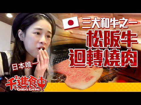 【千千進食中】日本唯一一間松阪牛迴轉燒肉!!能迴轉的不只有壽司!!!