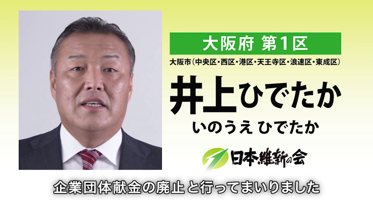 大阪1区・井上英孝 - YouTube