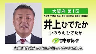 大阪1区・井上英孝