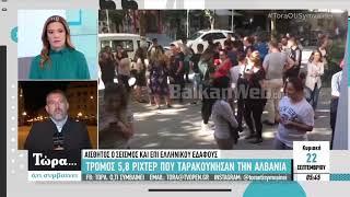 Σεισμός 5,8 ρίχτερ ταρακούνησε την Αλβανία - Τώρα Ό,τι Συμβαίνει 22/9/2019 | OPEN TV