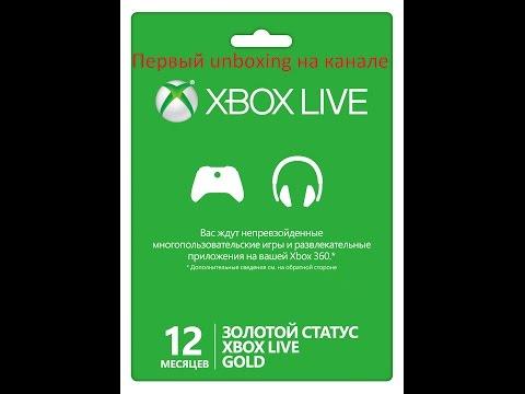 Распаковка и активация xbox live gold  на 12 месяцев