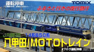【鉄道模型の世界】急行八甲田/MOTOトレイン JR14系・JR50系客車ふるさと行きの夜行急行列車(TOMIX製品)