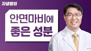 안면마비에 좋은 약초? 안면마비한약 성분 완전 분석