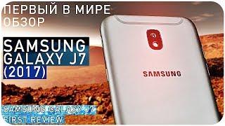 Огляд Samsung Galaxy J7 (2017) ПЕРШИЙ У СВІТІ ОГЛЯД!