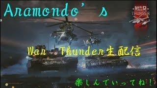 【War Thunder配信 #229】朝練惑星ウォーサンダー!