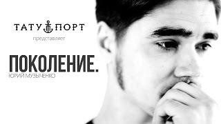 ПОКОЛЕНИЕ. – Юрий Музыченко (Томас, экс Забитые)(, 2015-06-17T14:53:27.000Z)