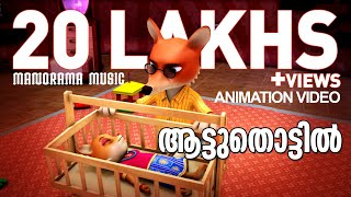 aattuthottil-animation-song-from-athiran