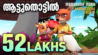 Aattuthottil Animation | ആട്ടുതൊട്ടിൽ | Song from Athiran |