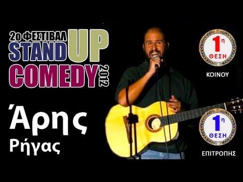 Standup Comedy Festival - Αριστοτέλης Ρήγας