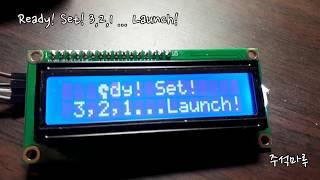 [아두이노 프로젝트] 5장 -  LCD 모듈로 움직이는…