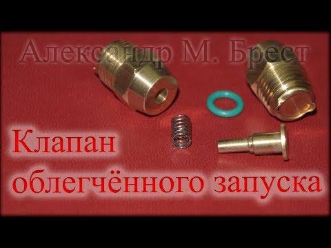 2) Клапан облегчённого запуска / Подетально / Плохо запускается компрессор / Не запускается