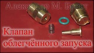 2) Клапан полегшеного запуску / Подетально / Погано запускається компресор / Не запускається